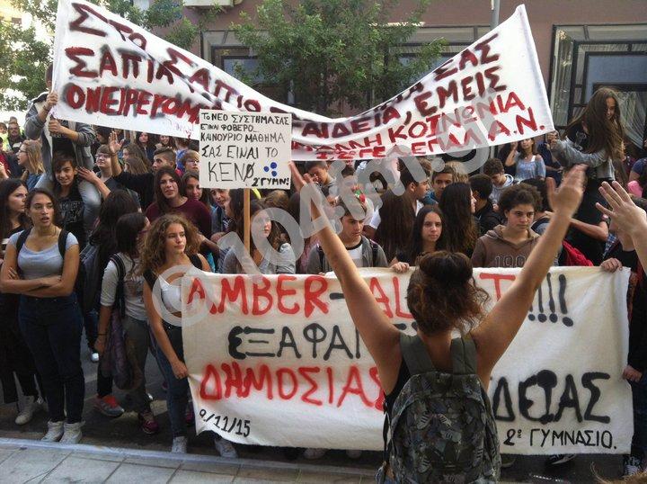 οι μαθητές διαδηλώνουν