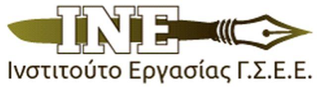 Ινστιτούτο Εργασίας της ΓΣΕΕ: Ενδιάμεση Έκθεση για την Ελληνική Οικονομία