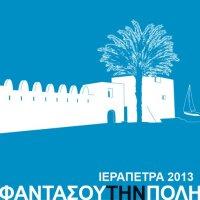 Ierapetra Imagine the City
