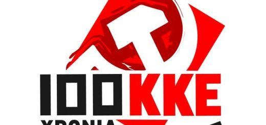 100 χρόνια Οκτωβριανή επανάσταση, ΚΟΒ Σητείας