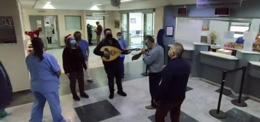 Κάλαντα στο νοσοκομείο Αγίου Νικολάου
