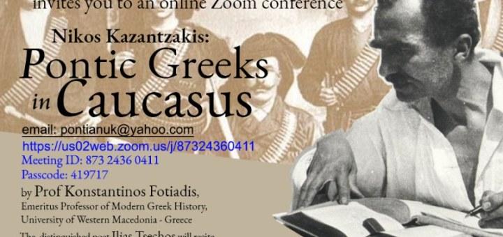 Καζαντζάκης – Πόντιοι του Καυκάσου