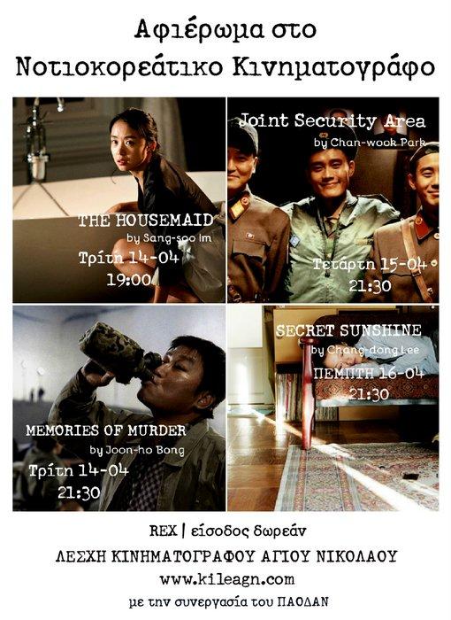 Η Λέσχη Κινηματογράφου Αγίου Νικολάου,  διοργανώνει ένα 3ήμερο αφιέρωμα στους δημιουργούς του   κινηματογράφου της Νότιας Κορέας