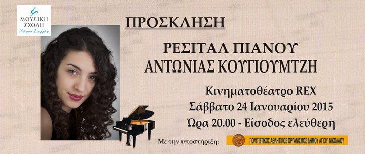 ρεσιτάλ πιάνου REX Άγιος Νικόλαος