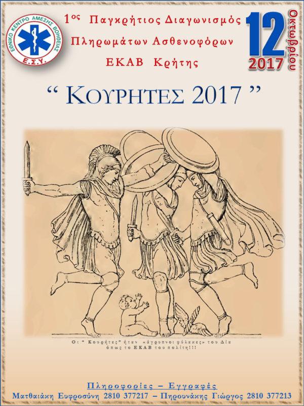 Κουρήτες 2017, 1ος Παγκρήτιος Διασωστικός Διαγωνισμός ΕΚΑΒ