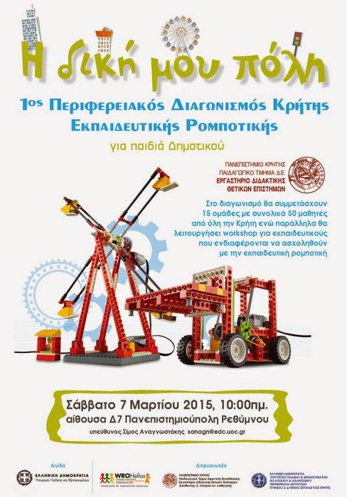1ος Περιφερειακός Διαγωνισμός Εκπαιδευτικής Ρομποτικής Κρήτης για παιδιά Δημοτικού με θέμα: Η δική μου Πόλη