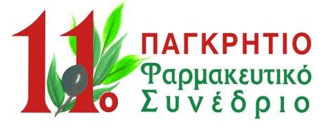 11ο παγκρήτιο Φαρμακευτικό Συνέδριο