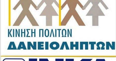 Logo_INKA_danioliptes