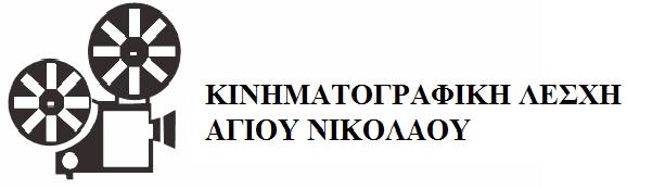 Κινηματογραφική Λέσχη Αγίου Νικολάου