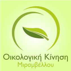 Οικολογική Κίνηση Μιραμβέλου