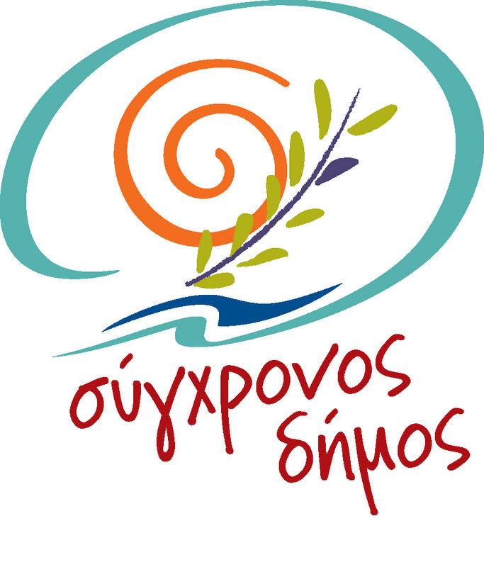 Δήμος Αγίου Νικολάου, Κρήτης, σύγχρονος δήμος,