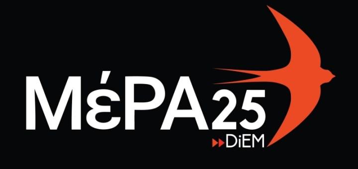 Tο ΜέΡΑ25 στην Κρήτη για την προστασία των πολιτών από την οικονομική κρίση