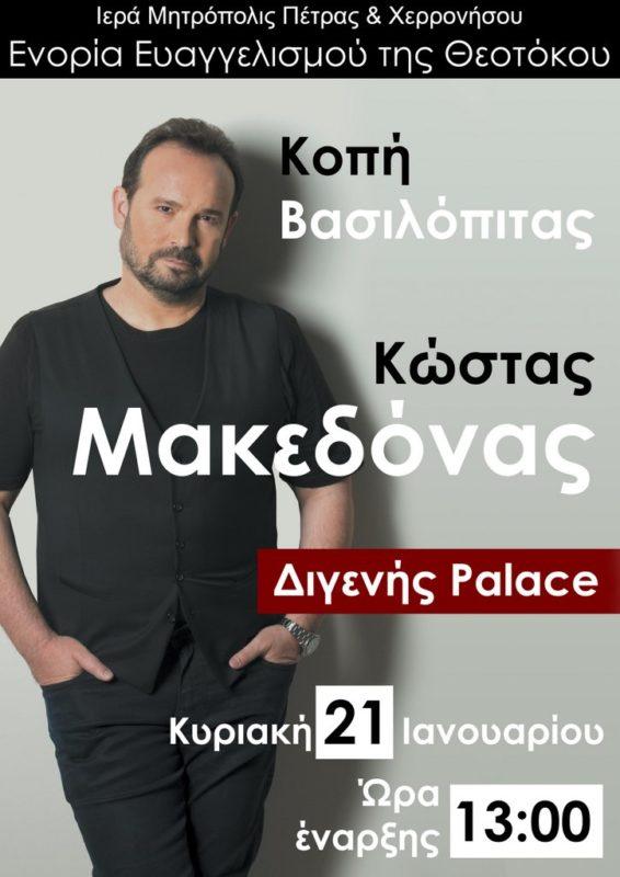 κοπή βασιλόπιτας με τον Κώστα Μακεδόνα