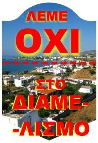 Makri_Gialos_oxi_diamelismos