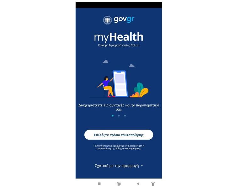 Διαθέσιμη σε όλους η εφαρμογή MyHealth