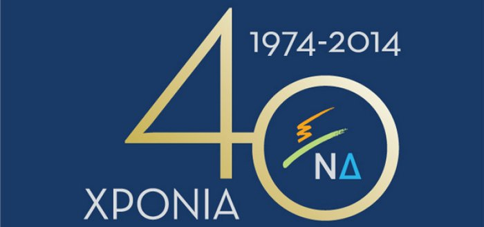 Νέα Δημοκρατία 40 Χρόνια για την Ελλάδα
