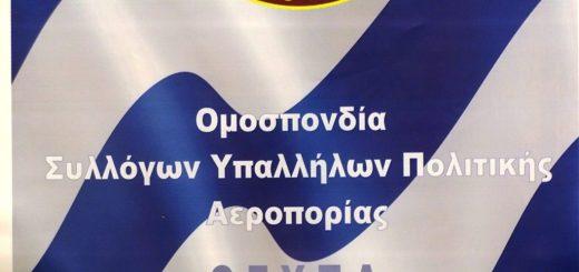 ΟΣΥΠΑ: οδηγούμαστε ουσιαστικά στο κλείσιμο των αεροδρομίων της χώρας μας