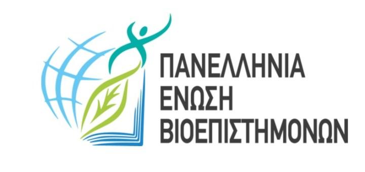 Ανοικτή επιστολή της ΠΕΒ για τις Εργαστηριακές Απαιτήσεις για την Αντιμετώπιση της Πανδημίας Covid-19