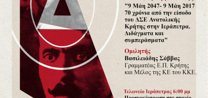 70 χρόνια από την είσοδο του ΔΣΕ Ανατολικής Κρήτης στην Ιεράπετρα
