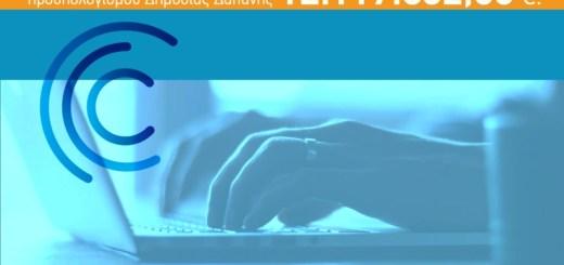Η Περιφέρεια Κρήτης στηρίζει την ψηφιακή αναβάθμιση 1.109 μικρών και μεσαίων επιχειρήσεων στο νησί με 12 εκ. ευρώ