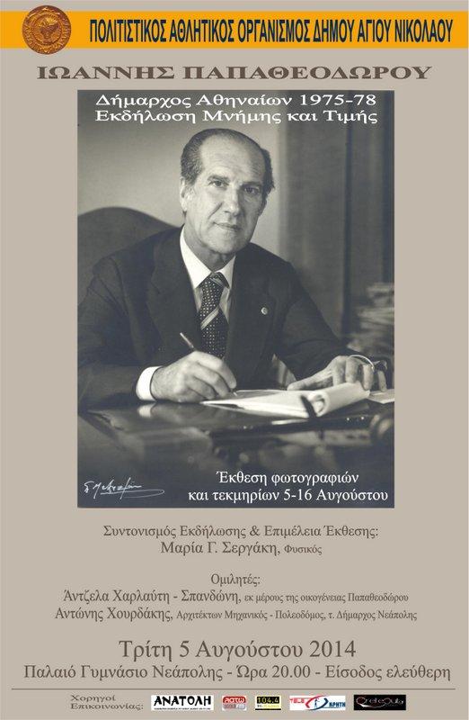 Ιωάννης Εμμ. Παπαθεοδώρου (1914-1983)