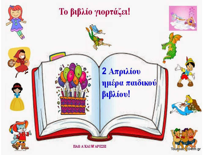 Παγκόσμια Ημέρα Παιδικού Βιβλίου, Κουνδούρειος βιβλιοθήκη