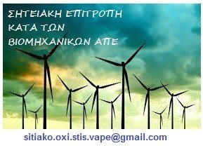 Γιατί καμιά περιοχή της Κρήτης δεν προσφέρεται να καταστραφεί, με ή χωρίς χωροταξικό σχεδιασμό!