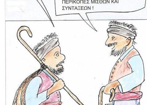 Μια γελοιογραφία τα λέει όλα !!!!