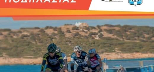 Διοργάνωση αθλητικών αγώνων ποδηλασίας