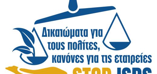 Δικαιώματα για τους Πολίτες, Κανόνες για τις Εταιρείες - Να καταργηθεί το ISDS!