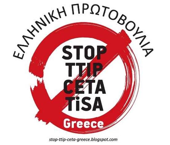 Επιστολή προς βουλευτές για CETA TTIP TiSa