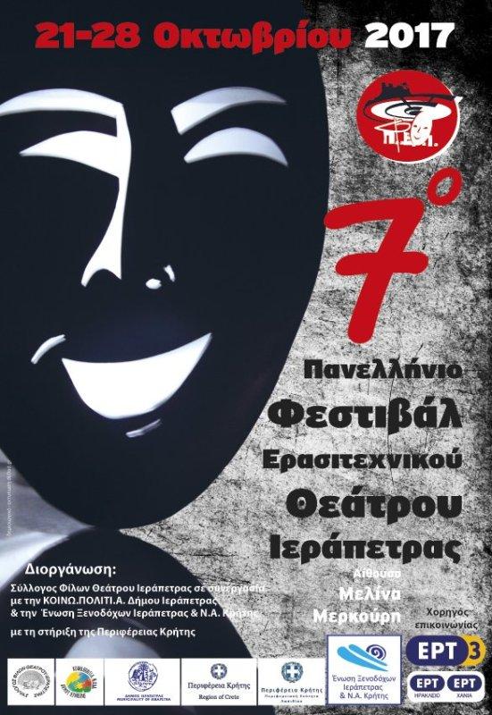 7ο πανελλήνιο Φεστιβάλ ερασιτεχνικού θεάτρου Ιεράπετρας