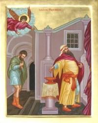 τελώνου και Φαρισαίου