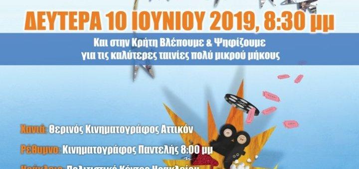 Très Court, για μια ακόμη χρονιά, σε όλη την Κρήτη την Δευτέρα 10 Ιουνίου 2019