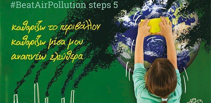 Παγκόσμια Ημέρα Περιβάλλοντος_#BeatAirPollution_ steps 5