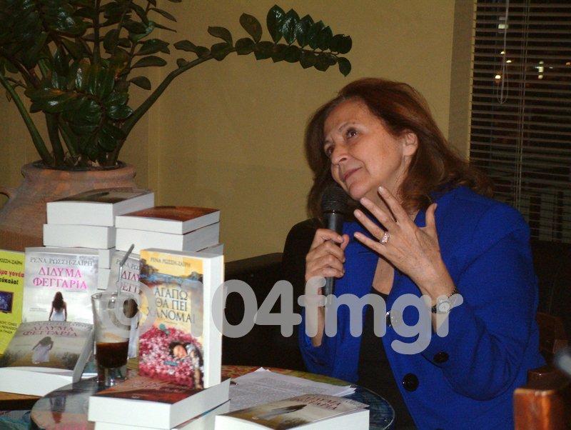η συγγραφέας στον Άγιο Νικόλαο, παρουσίασε τη δουλειά της