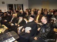 ο Μητροπολίτης Πέτρας, ο π. Ευ. Παχυγιαννάκης και οι καλεσμένοι της εκδήλωσης