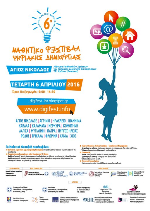 6o Μαθητικό Φεστιβάλ  Ψηφιακής Δημιουργίας