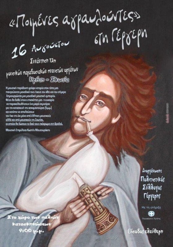 Ποιμένες Αγραυλούντες στη Γέργερη στις 16 Αυγούστου