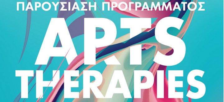 Παρουσίαση προγράμματος Arts Therapies