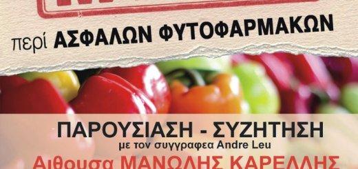 Οι μύθοι περί ασφαλών φυτοφαρμάκων, παρουσίαση στο Ηράκλειο
