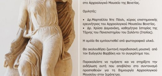 Μαρμάρινα Γλυπτά της Ιεράπετρας στο Αρχαιολογικό Μουσείο της Βενετίας