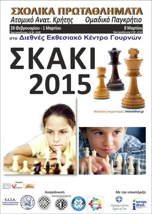 Σχολικά Σκακιστικά Πρωταθλήματα στη Χερσόνησο