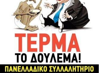η αφίσα της συγκέντρωσης