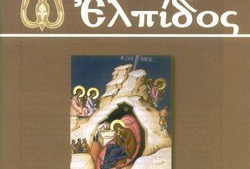 Άγκυρα Ελπίδος, τεύχος 53 εξώφυλο