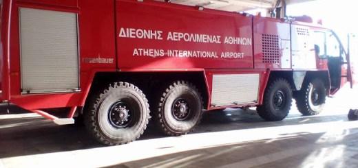 ΚΚΕ ερώτηση για στελέχωση πυροσβεστικής στα περιφερειακά αεροδρόμια