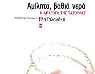Αμίλητα, βαθιά νερά - Η απαγωγή της Τασούλας