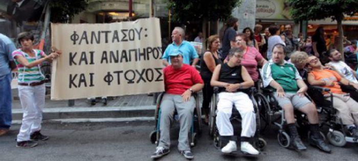 .... και ανάπηρος και φτωχός !!!!!!