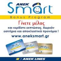 ΑNEK SMART BONUS