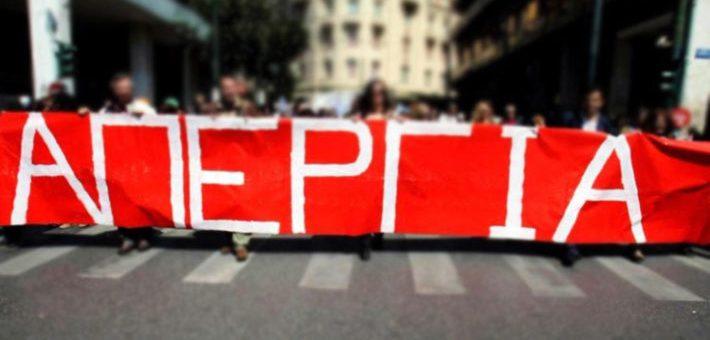 Κανονικά πραγματοποιείται η 24ωρη απεργία των εκπαιδευτικών ΠΕ και ΔΕ τη Δευτέρα 11 του Οκτώβρη